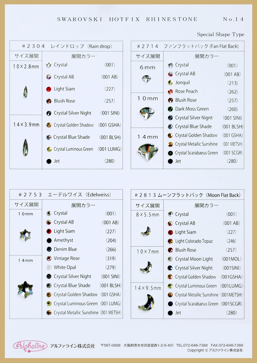 No.14/ホットフィックスラインストーン 【Special Shape Type】