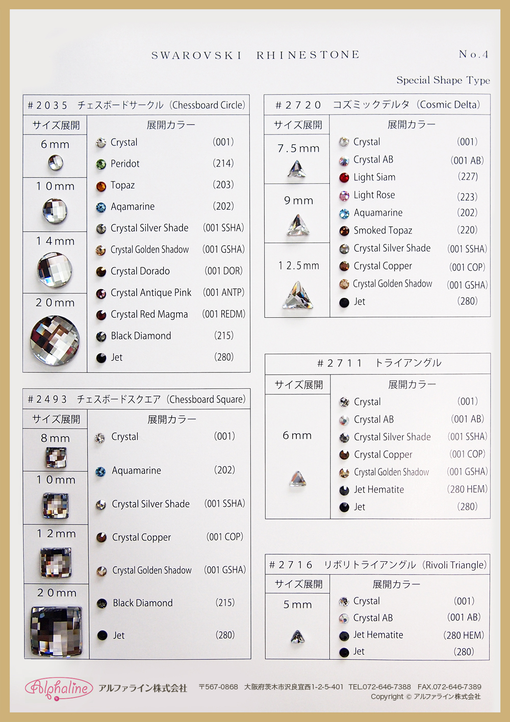 No.4/ラインストーン 【Special Shape Type】
