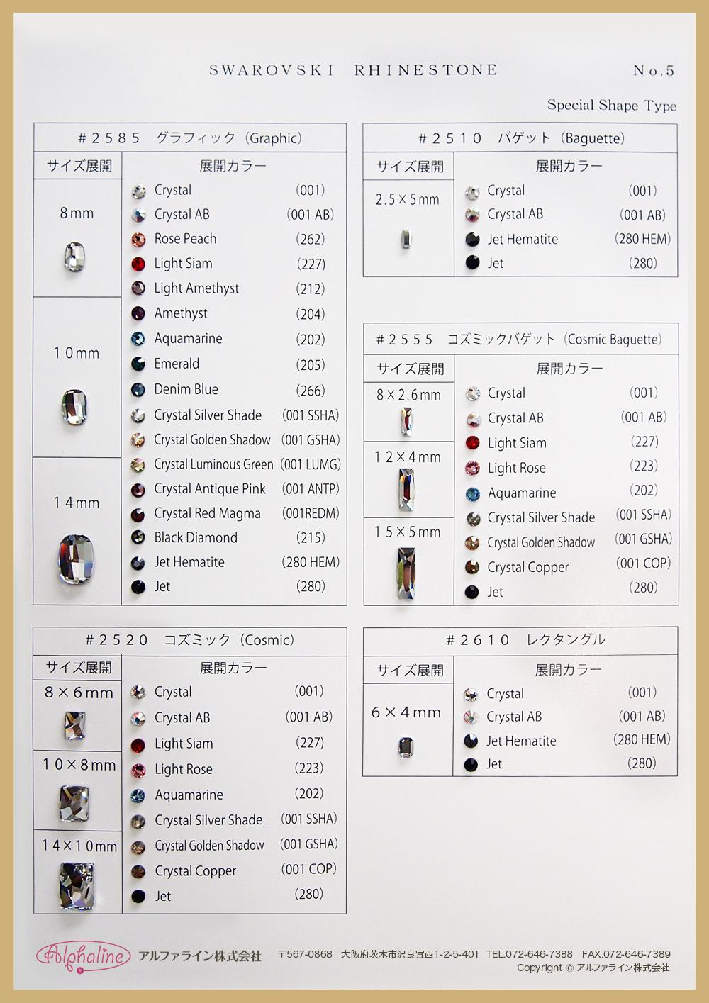No.5/ラインストーン 【Round Type】