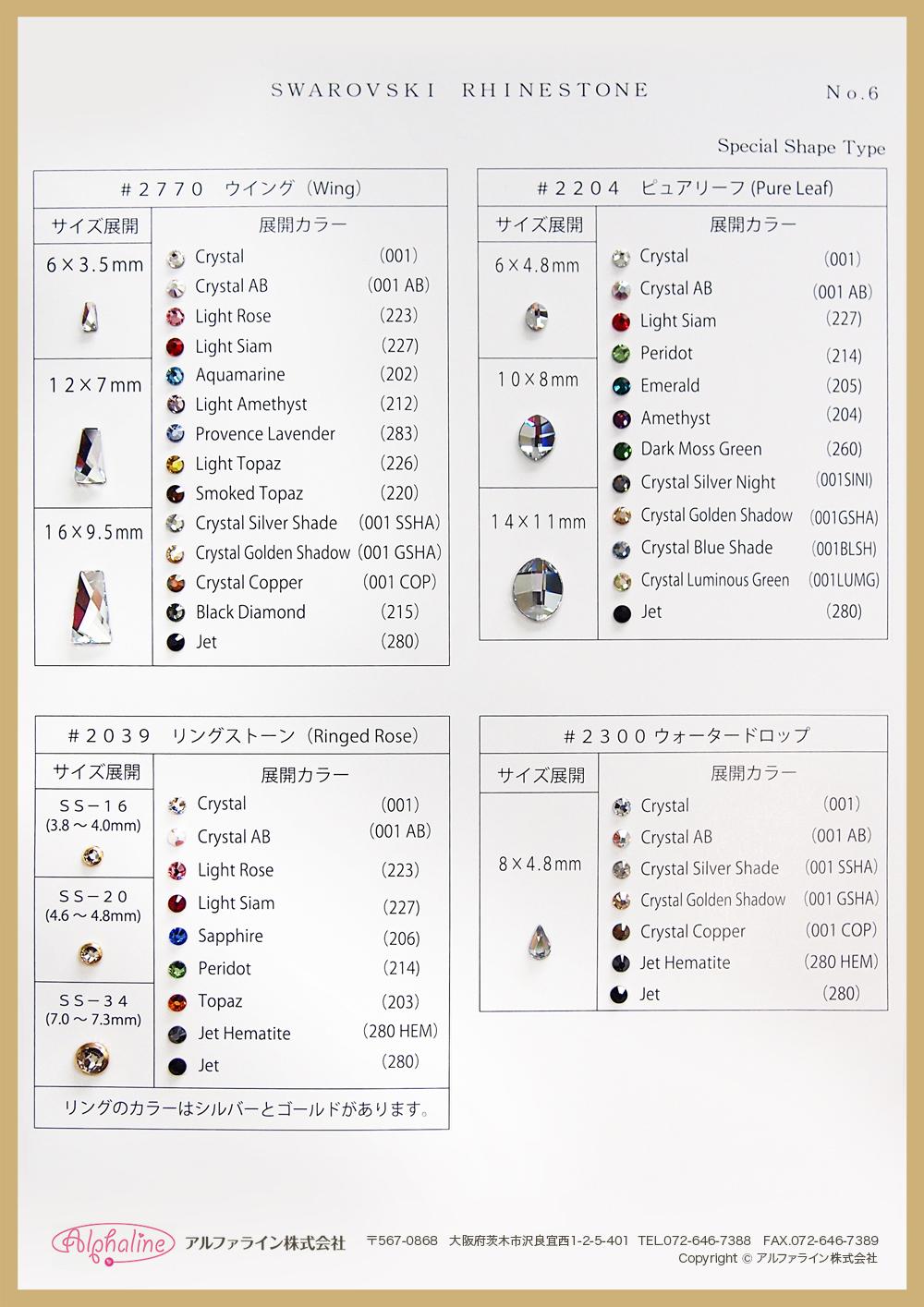 No.6/ラインストーン 【Round Type】