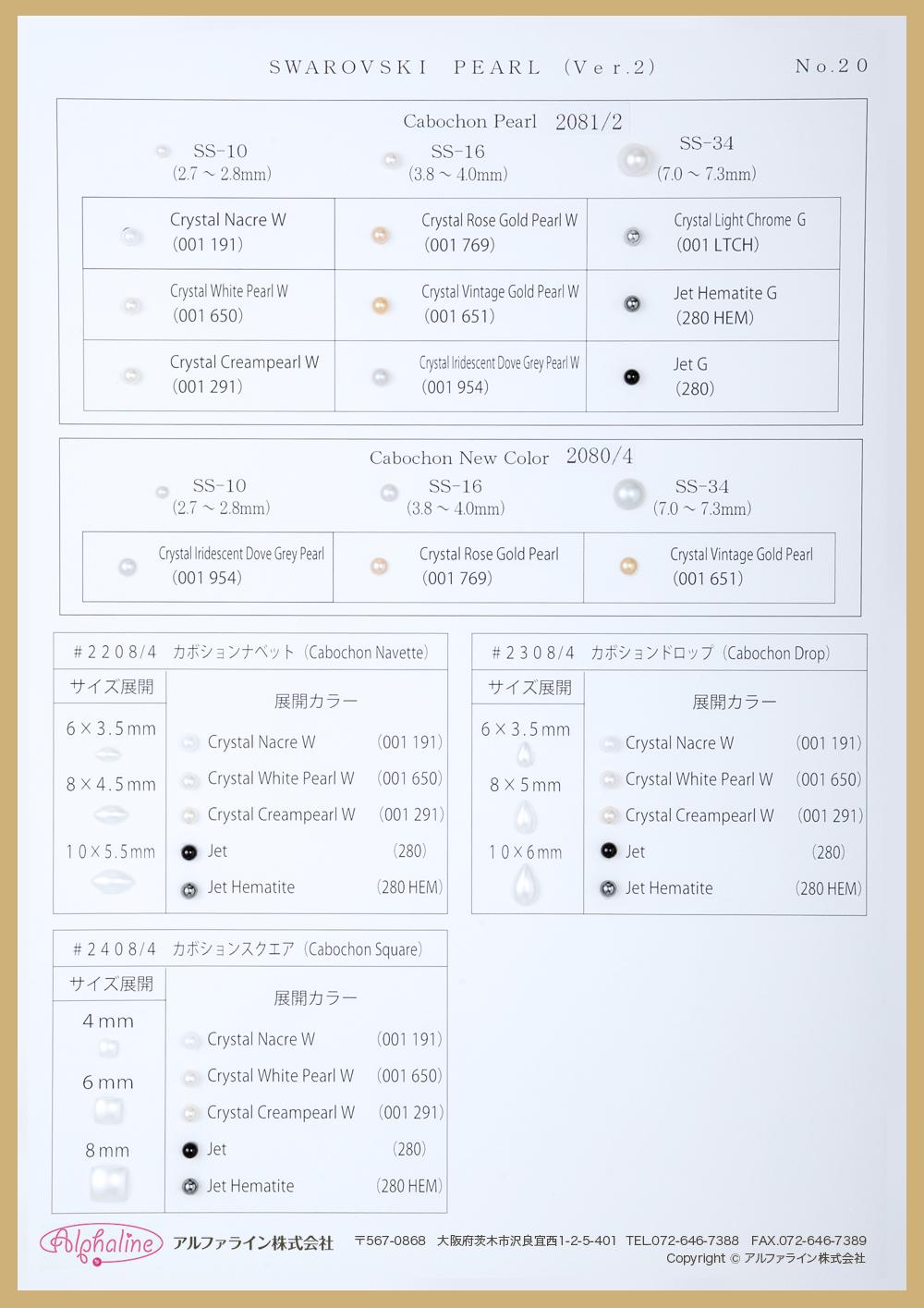No.20/パール(Ver.2)